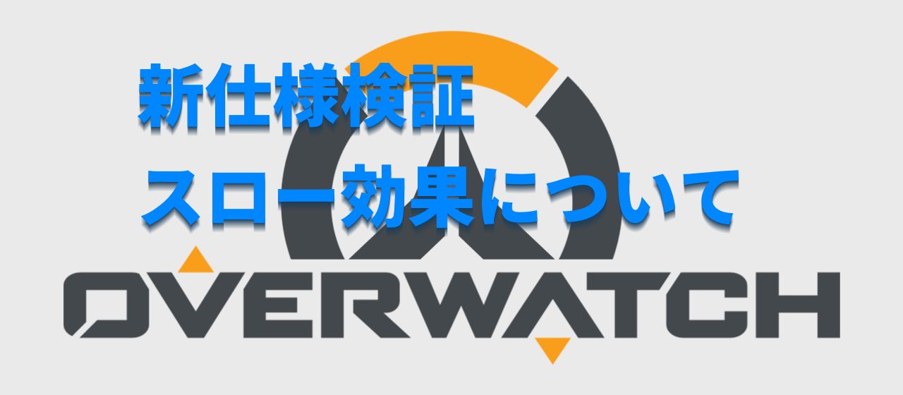 【Overwatch】スロー効果を検証