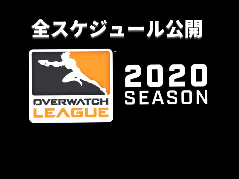 Overwatch League2020全スケジュールを公開