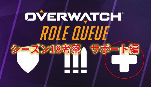 Overwatchメタ考察シーズン18~サポート編