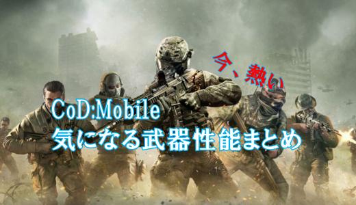 Call of Duty: Mobile 武器性能まとめ! AR編