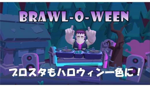 【Brawl stars】ハロウィン一色に!