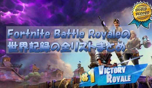 Fortnite Battle Royaleの世界記録の全リストまとめ