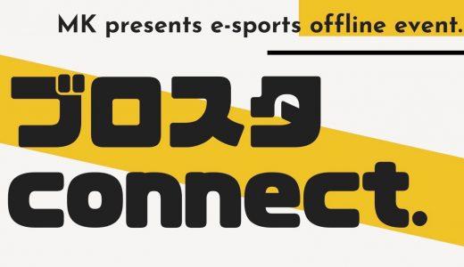 MK presents ブロスタ connect 開催決定!