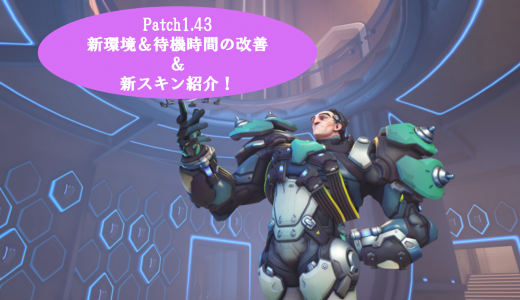 Patch 1.43がついにライブサーバーにやってきた!
