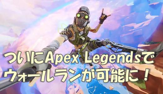 ついにApex Legendsでウォールランが可能に!