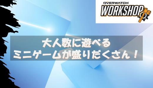 【OW Workshop】大人数で遊べるミニゲームが楽しめる!