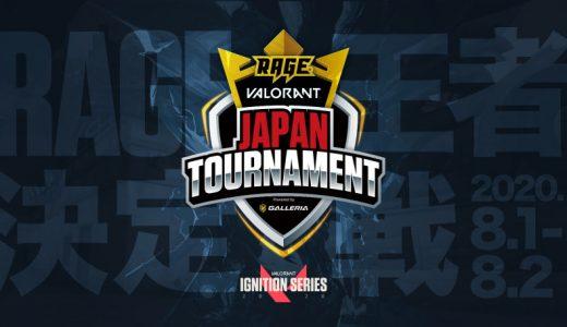 賞金総額500万円! 「RAGE VALORANT JAPAN TOURNAMENT Powered by GALLERIA」開催決定